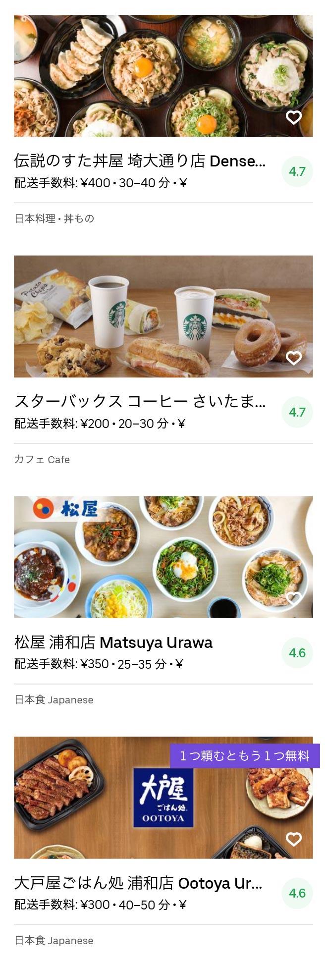 Saitama minami yono menu 2006 09