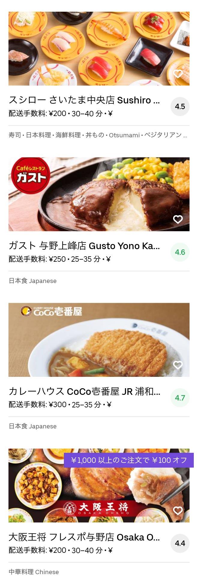 Saitama minami yono menu 2006 10