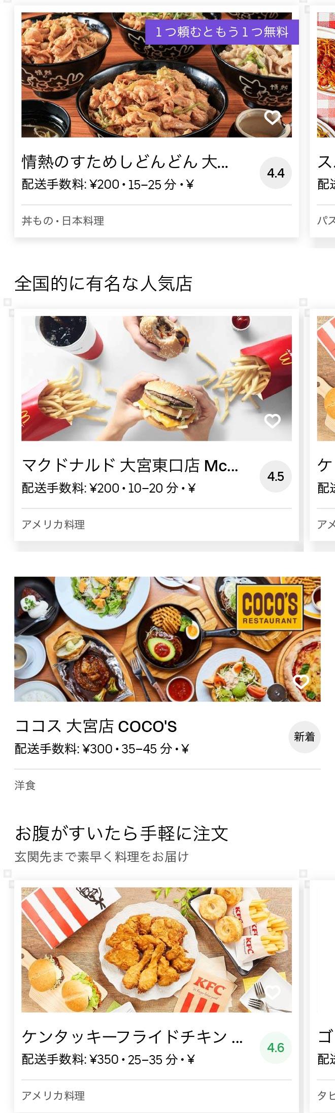 Saitama oomiya menu 2006 01