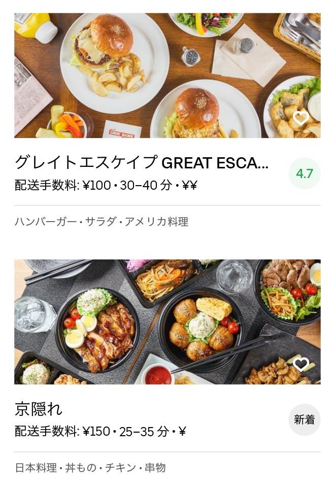 Saitama oomiya menu 2006 05