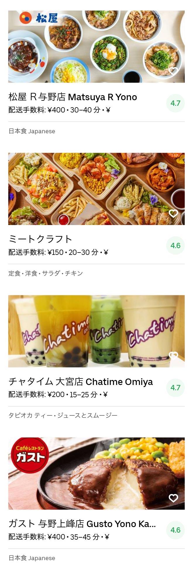Saitama oomiya menu 2006 08