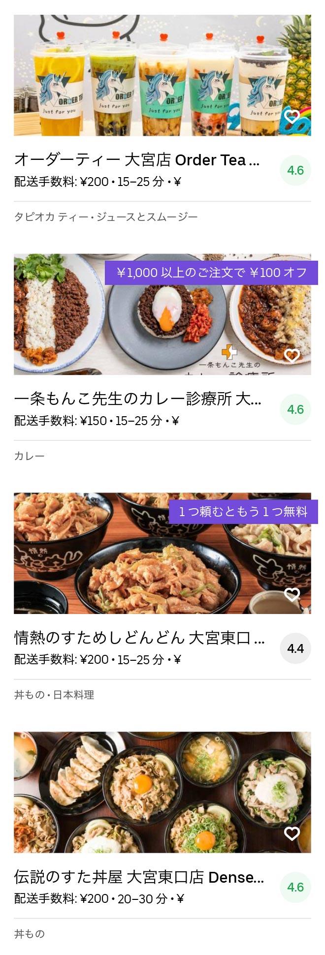 Saitama oomiya menu 2006 09