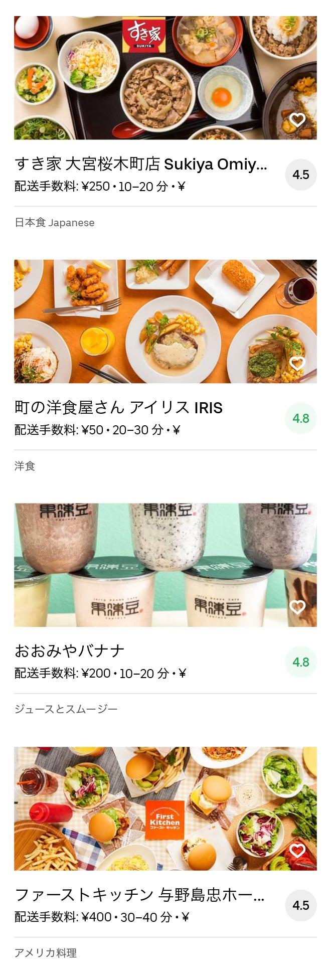 Saitama oomiya menu 2006 10