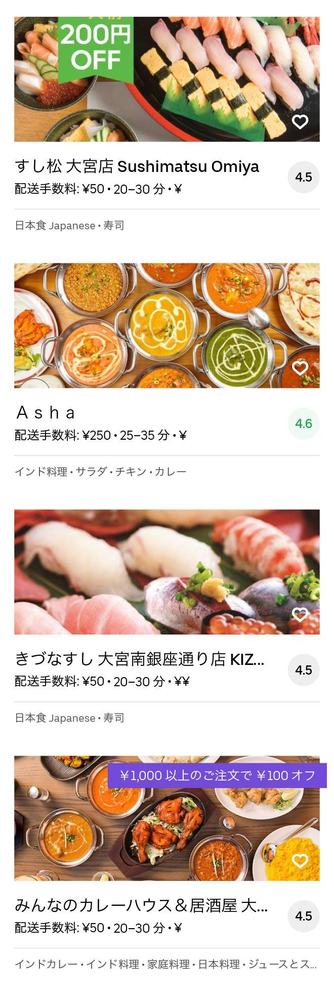 Saitama oomiya menu 2006 11