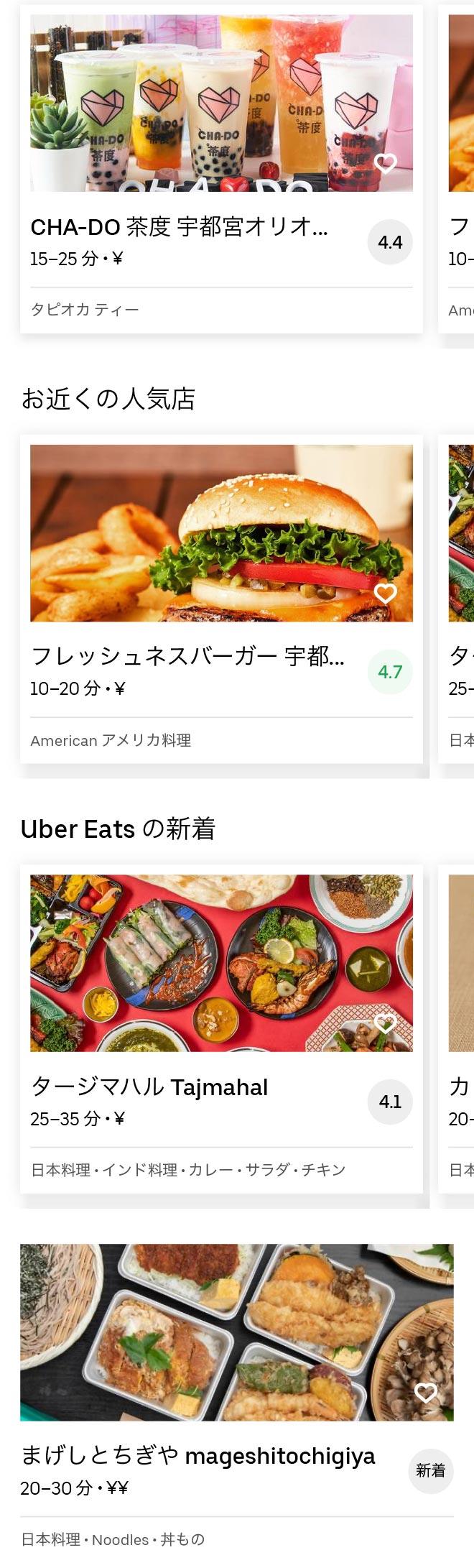 Tobu utsunomiya menu 200601