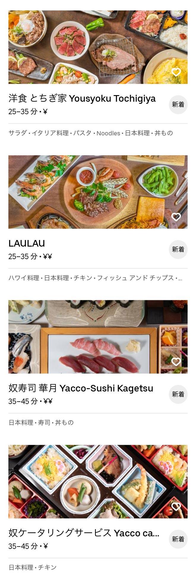 Tobu utsunomiya menu 200602