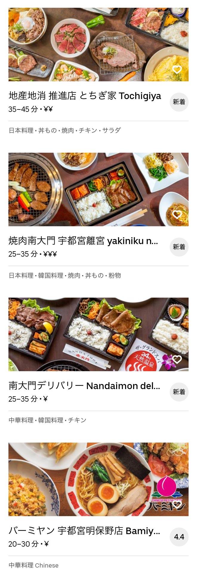 Tobu utsunomiya menu 200603