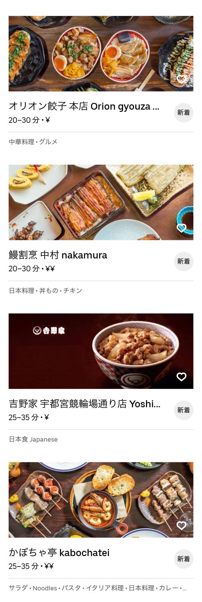 Tobu utsunomiya menu 200604