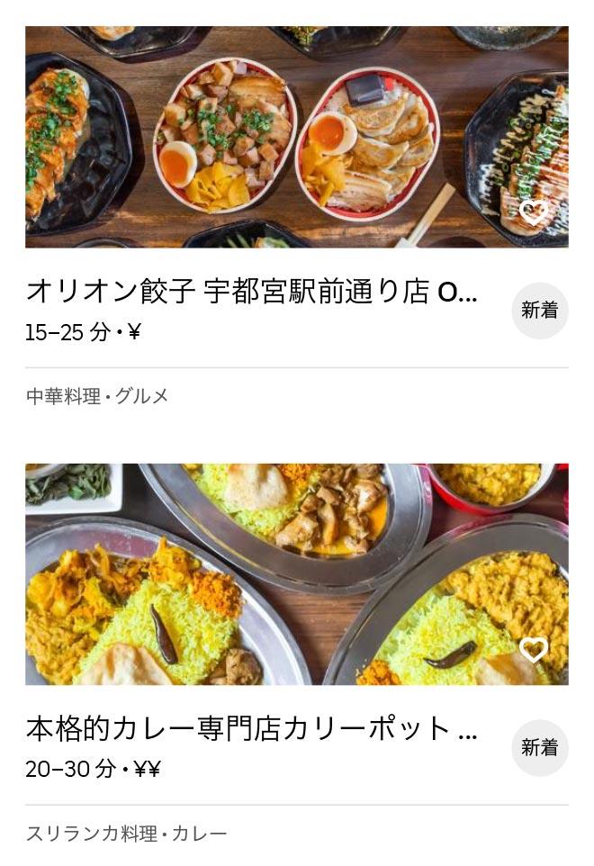Tobu utsunomiya menu 200605