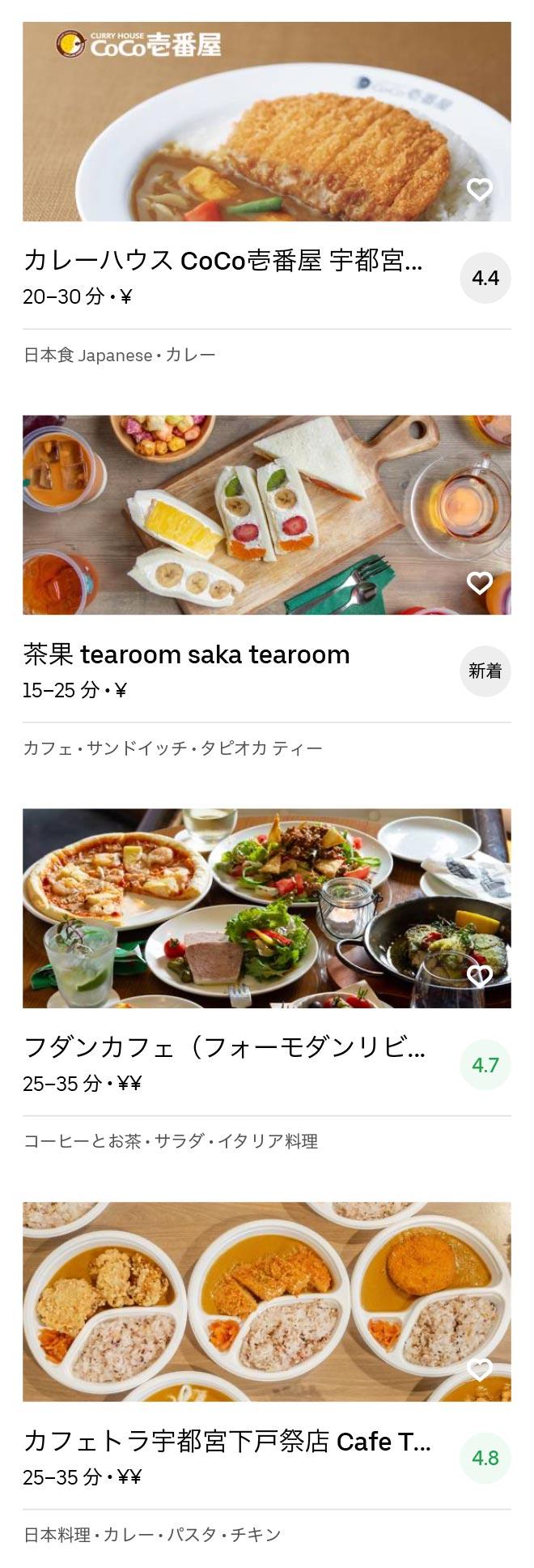 Tobu utsunomiya menu 200606