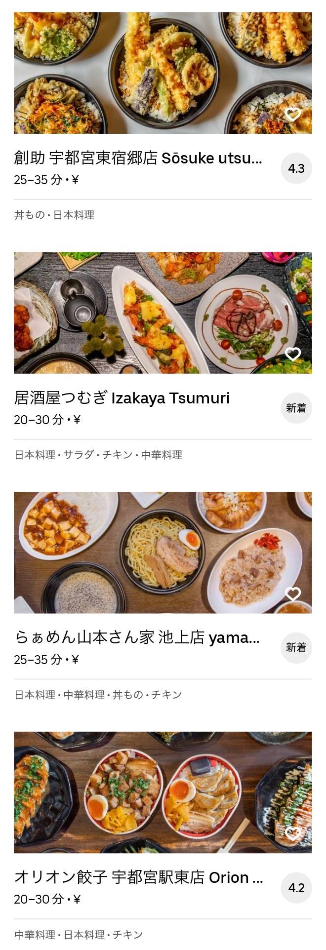 Tobu utsunomiya menu 200607