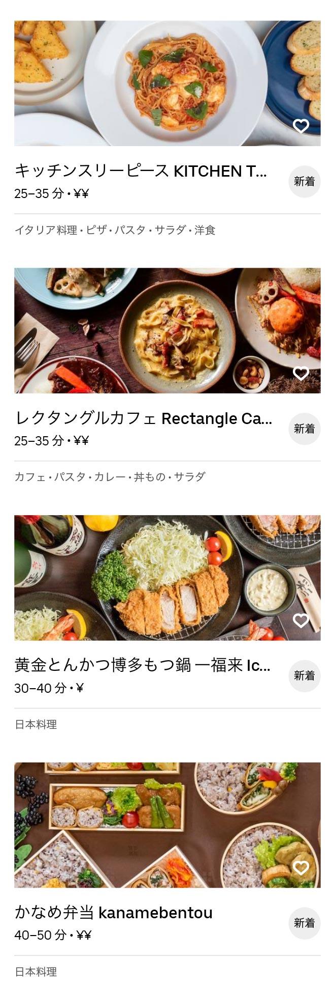 Tobu utsunomiya menu 200609