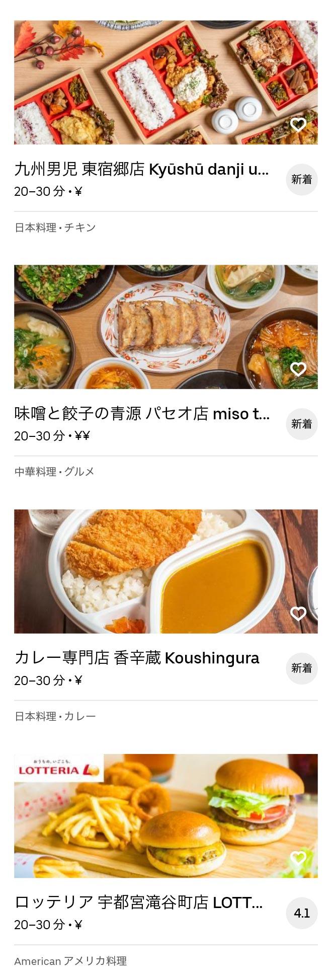 Tobu utsunomiya menu 200610