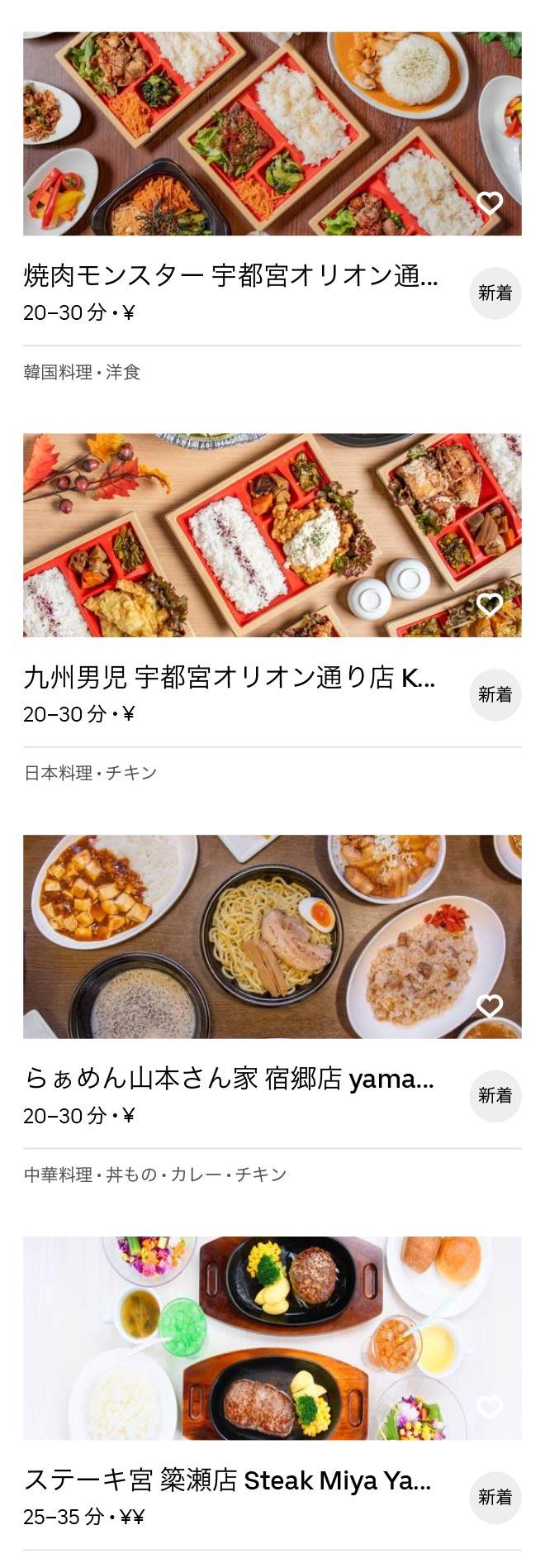 Tobu utsunomiya menu 200611