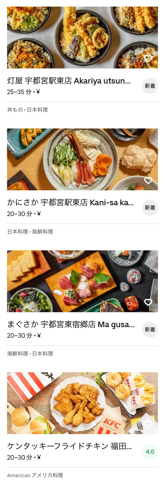 Tobu utsunomiya menu 200612