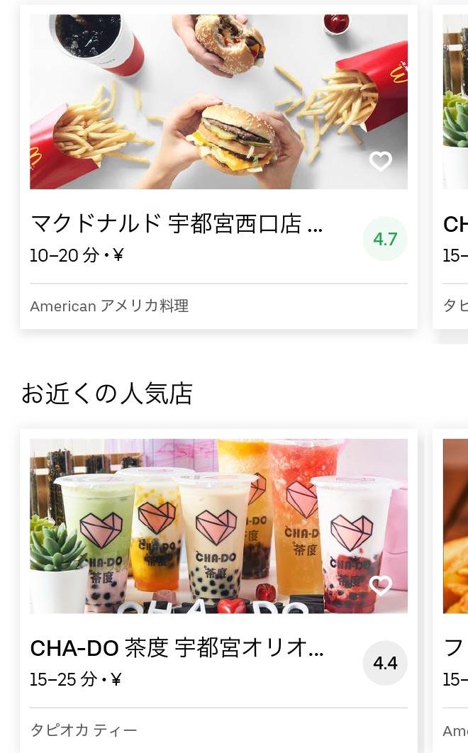 Utsunomiya menu 200601