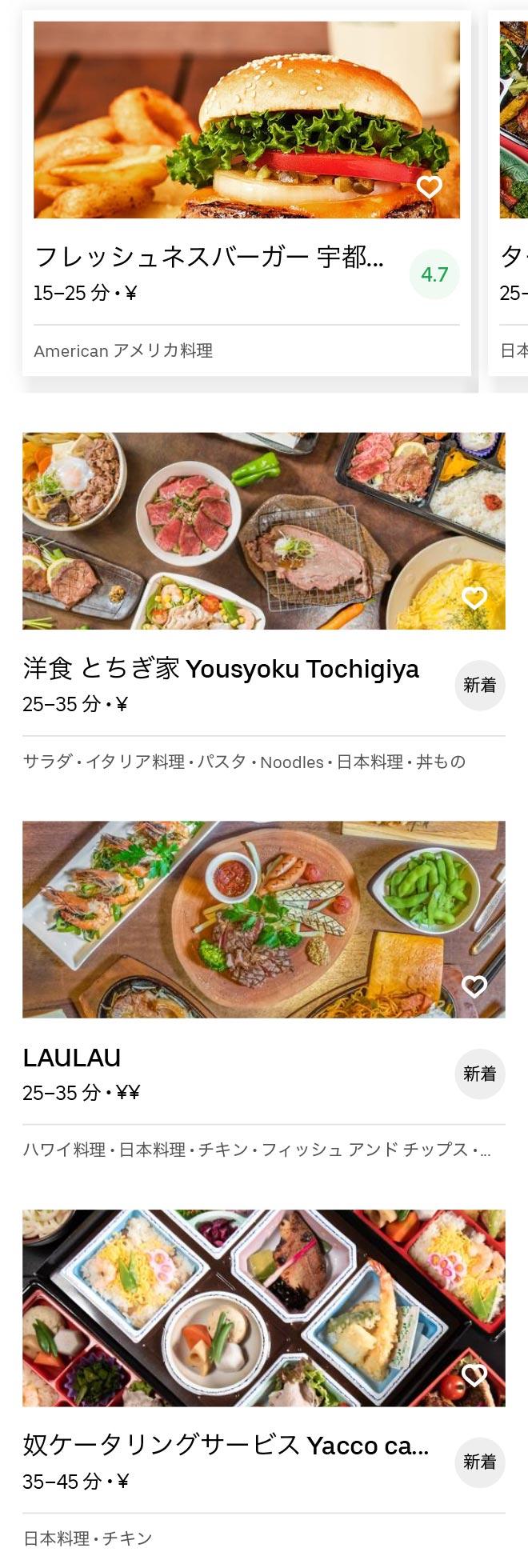 Utsunomiya menu 200602