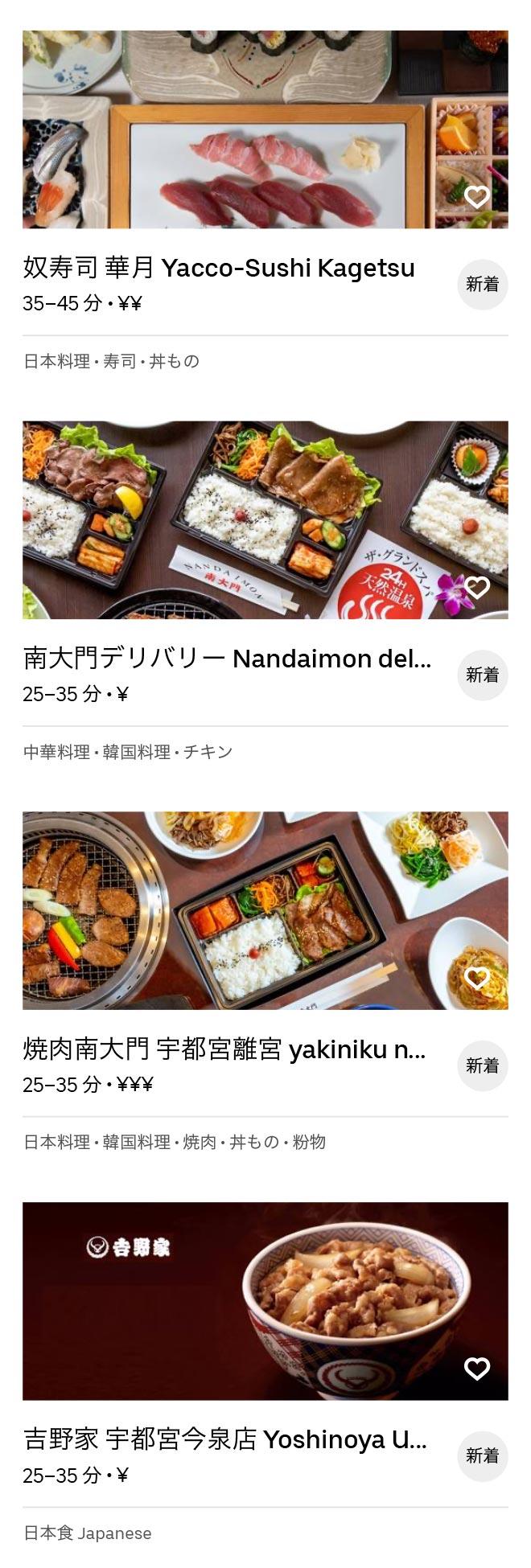 Utsunomiya menu 200603