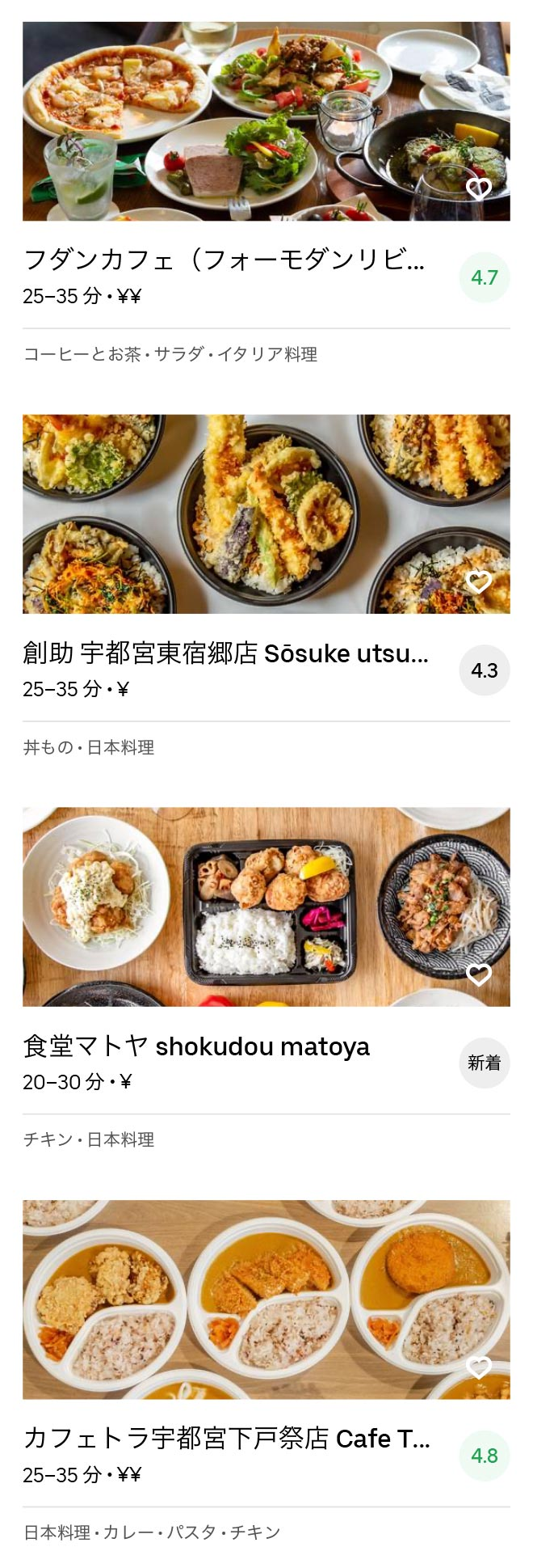 Utsunomiya menu 200606