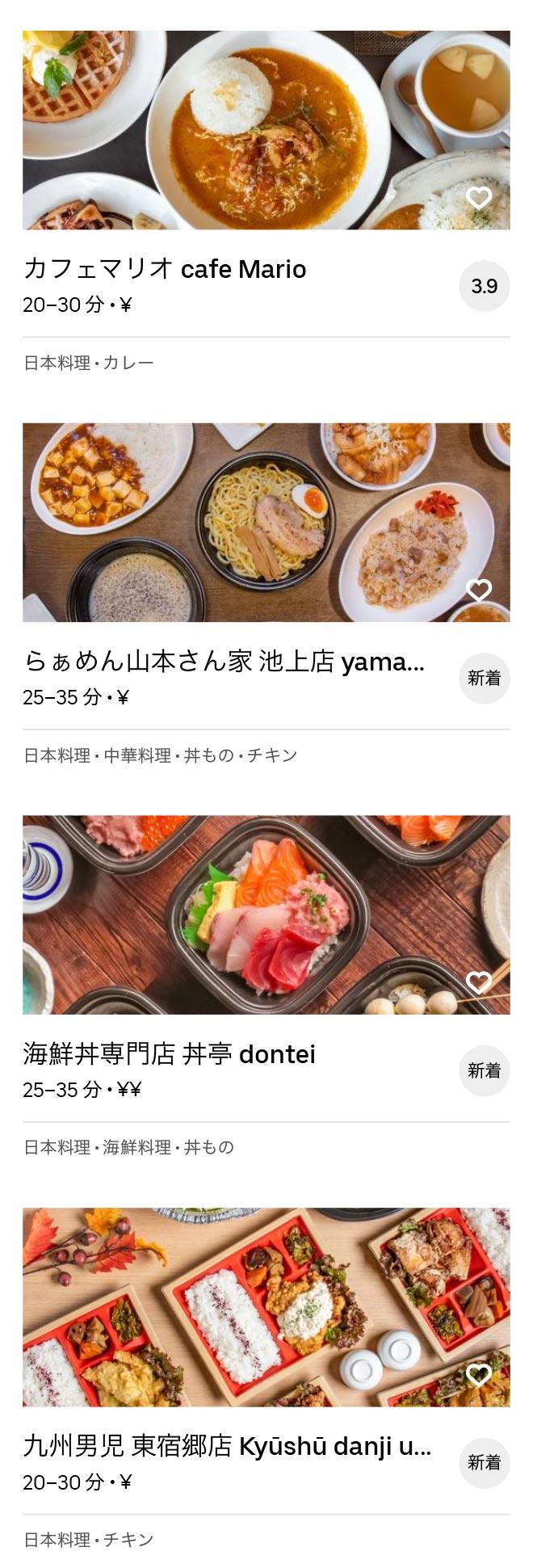 Utsunomiya menu 200608