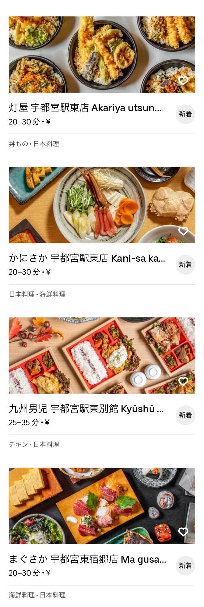 Utsunomiya menu 200611