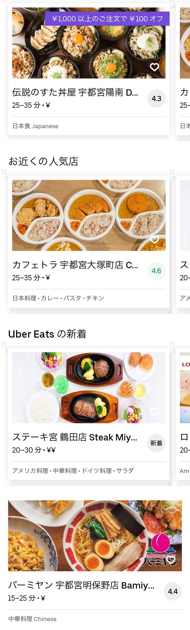 Utsunomiya tsuruta menu 200601
