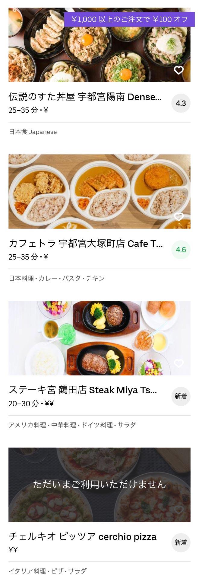 Utsunomiya tsuruta menu 200603