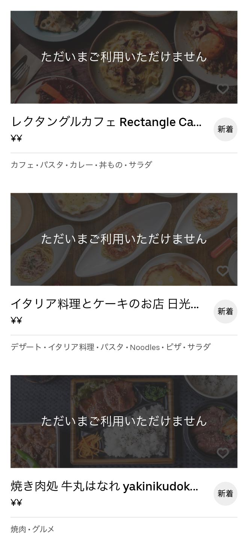 Utsunomiya tsuruta menu 200604