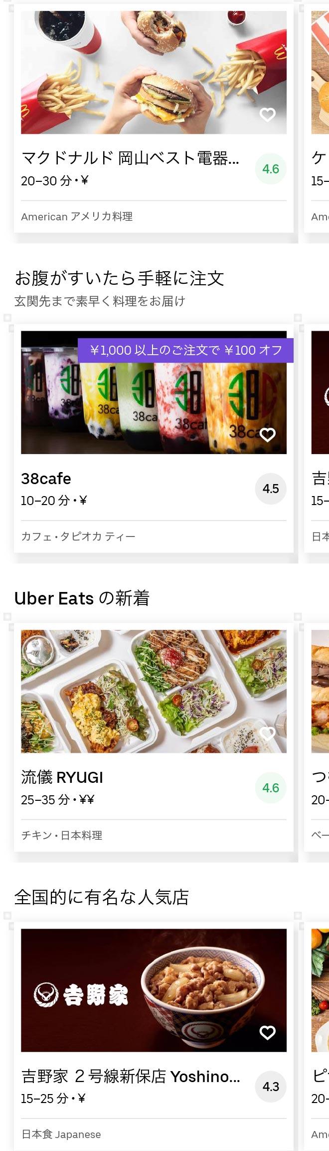 Bizen nishiichi menu 2007 01
