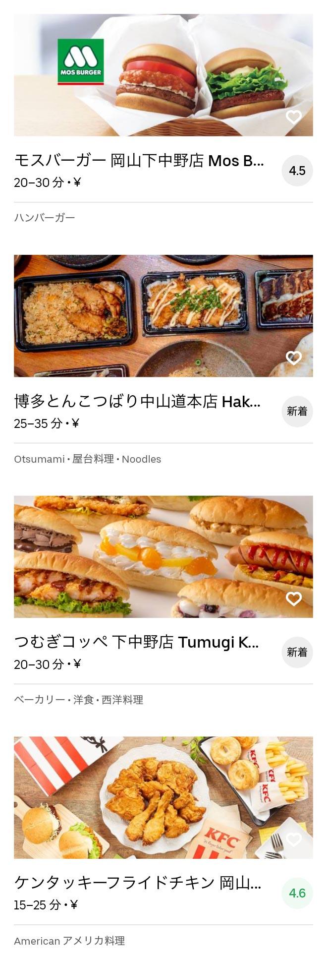 Bizen nishiichi menu 2007 02