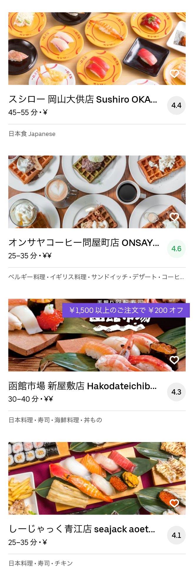 Bizen nishiichi menu 2007 06