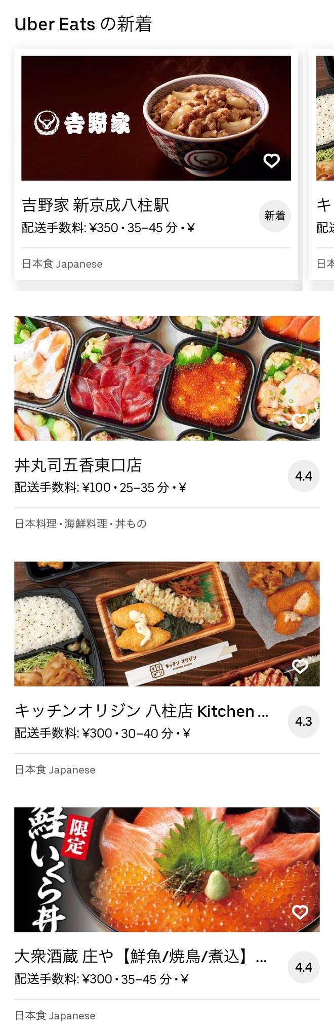 Gokou menu 2007 02