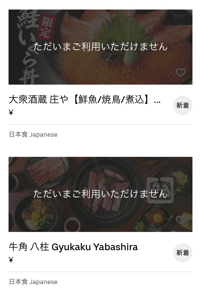 Gokou menu 2007 04