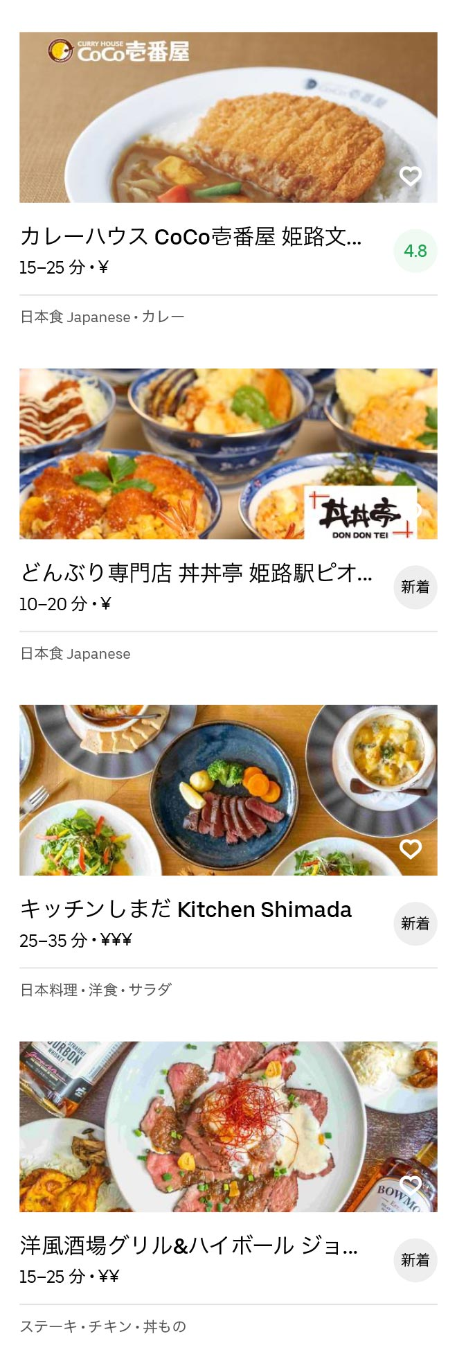 Himeji menu 2007 03