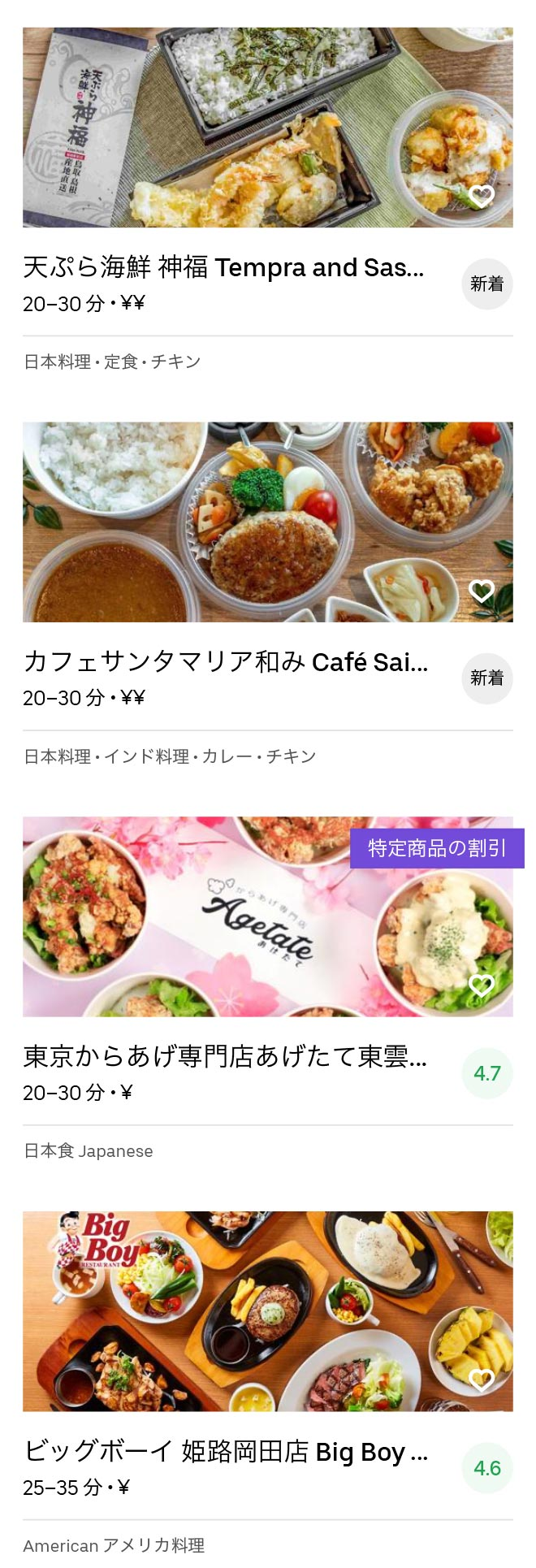 Himeji menu 2007 05