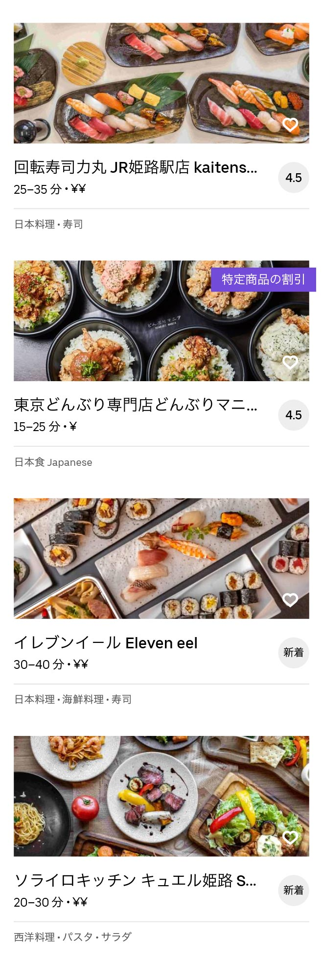 Himeji menu 2007 06