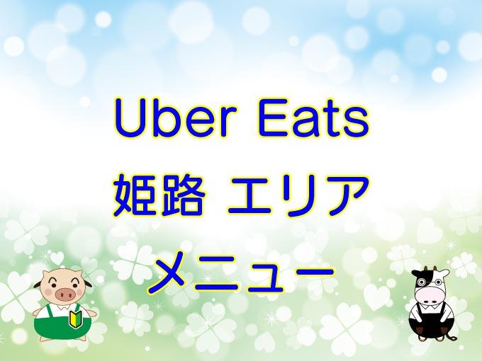 Uber Eats(ウーバーイーツ)姫路エリア・メニューのキャッチ画像