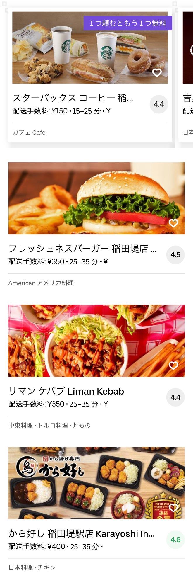 Inagi menu 2007 02