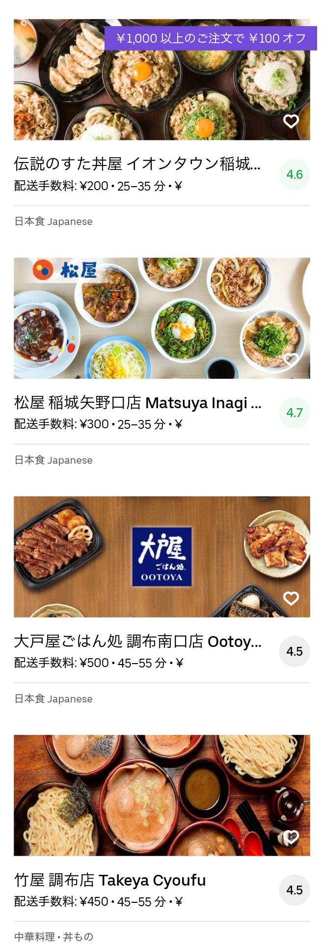 Inagi menu 2007 03
