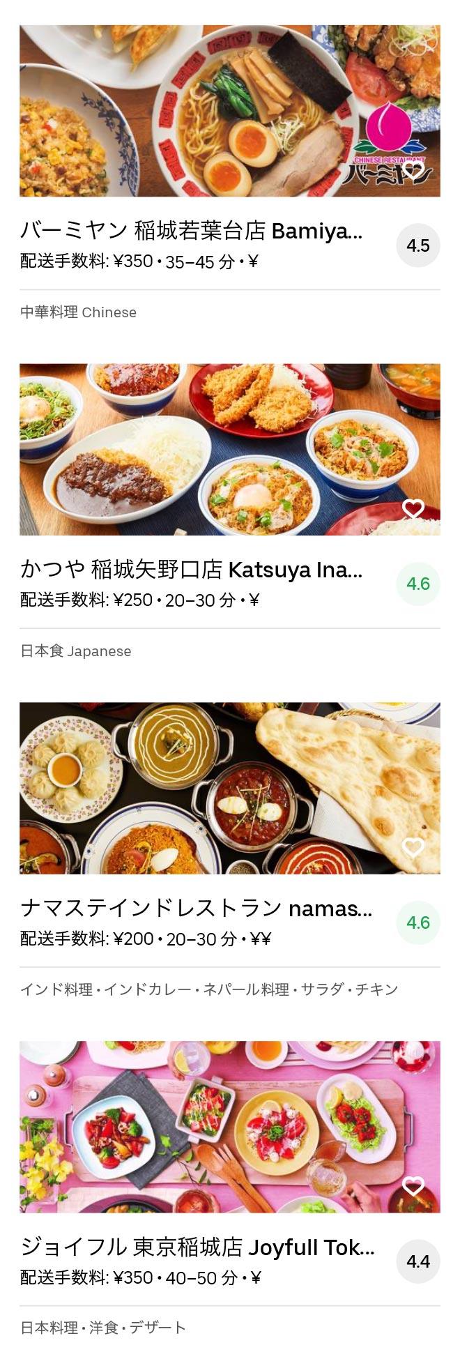 Inagi menu 2007 06