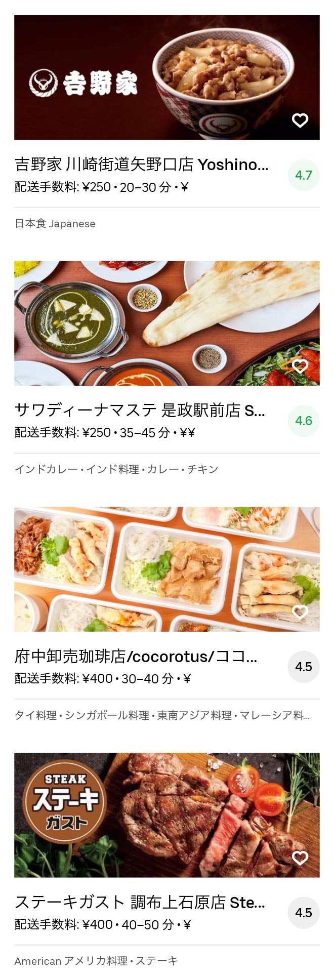 Inagi menu 2007 07