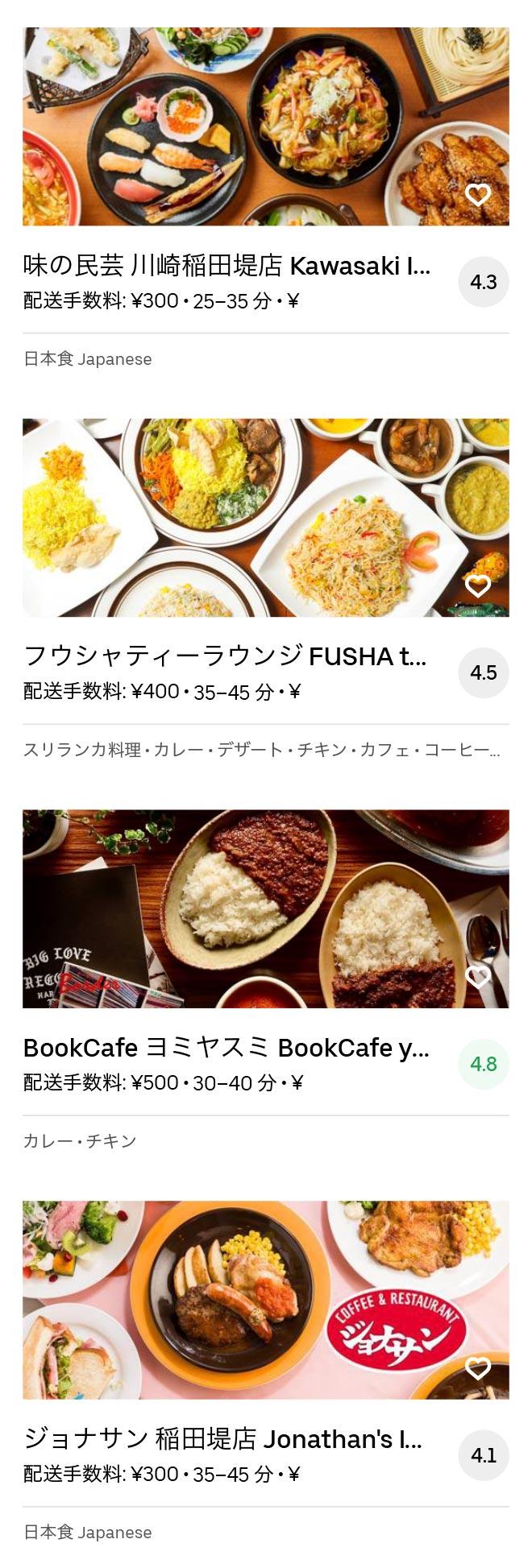 Inagi menu 2007 09