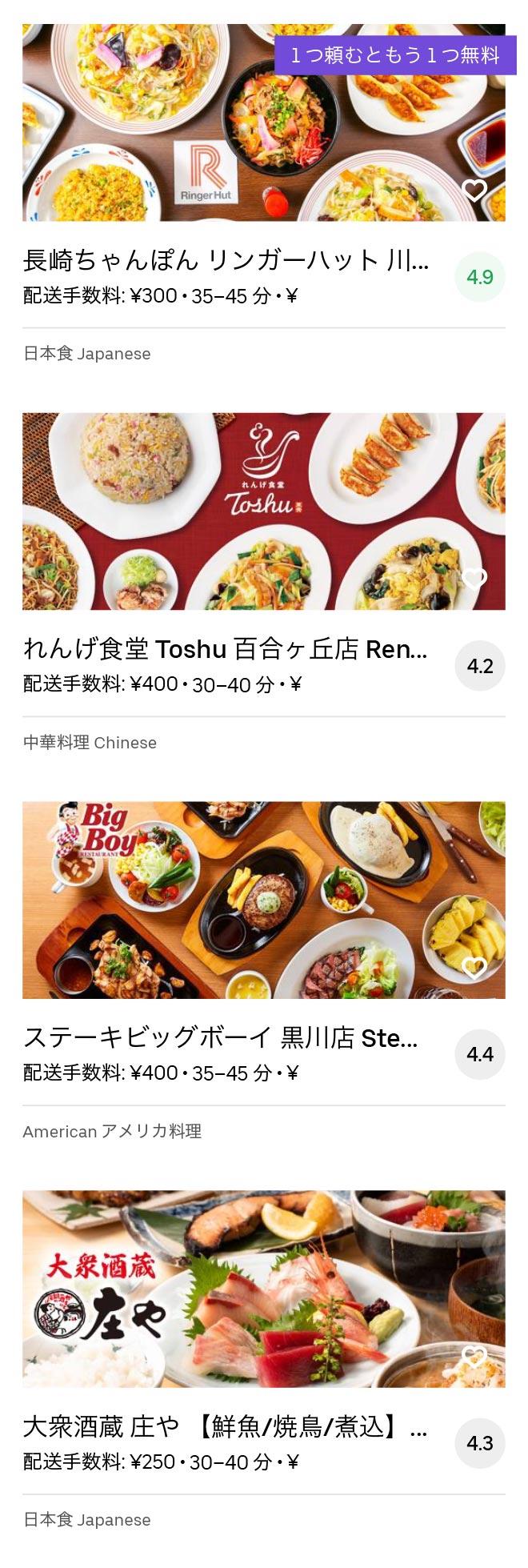 Inagi menu 2007 10