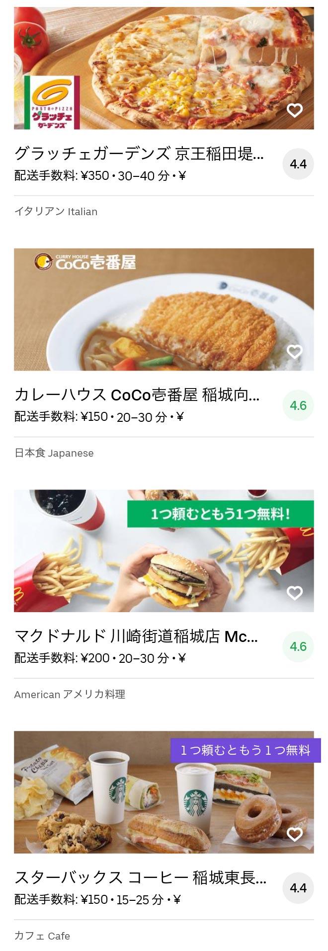 Inagi menu 2007 11