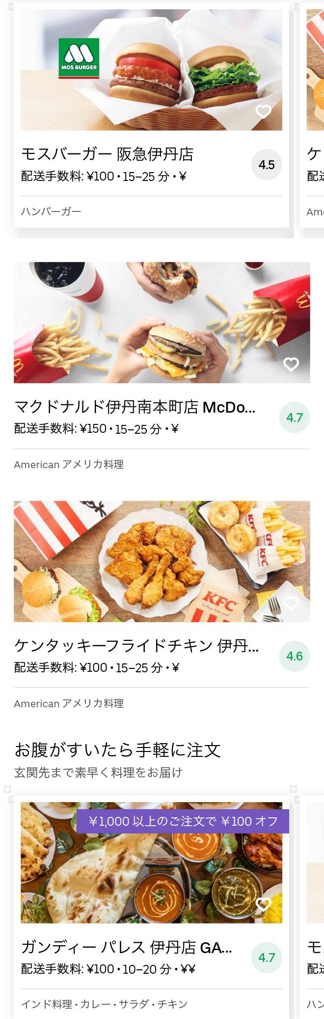Itami menu 2007 01