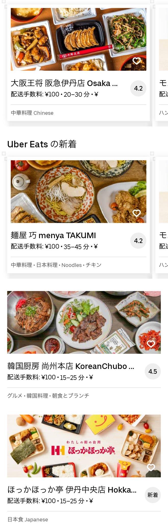 Itami menu 2007 02