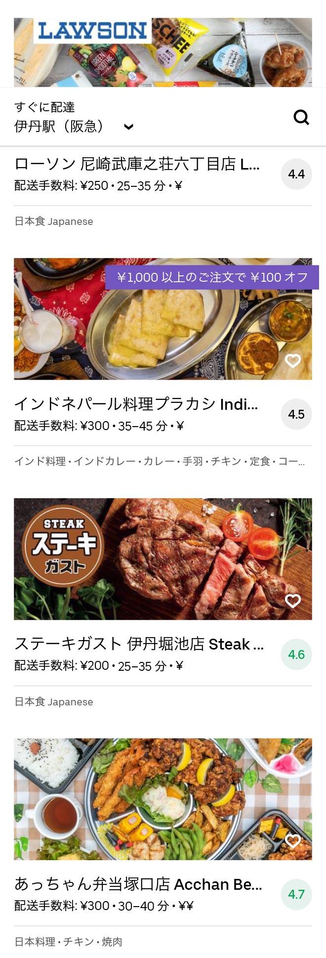 Itami menu 2007 03