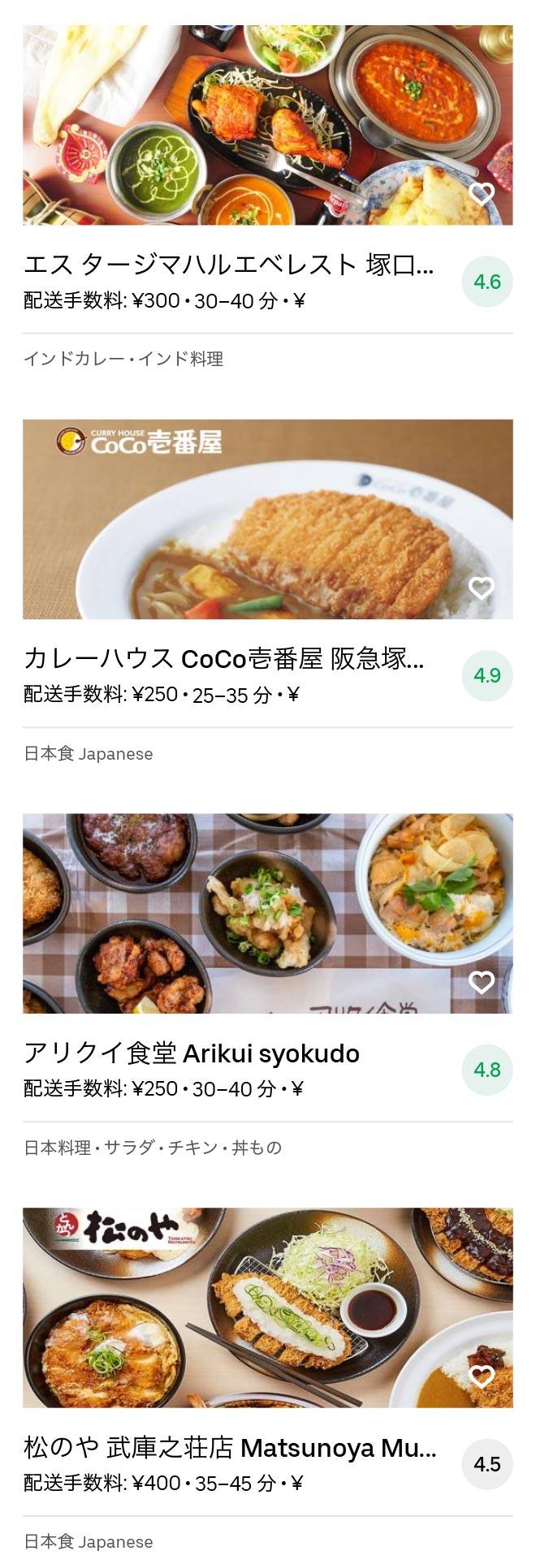 Itami menu 2007 05