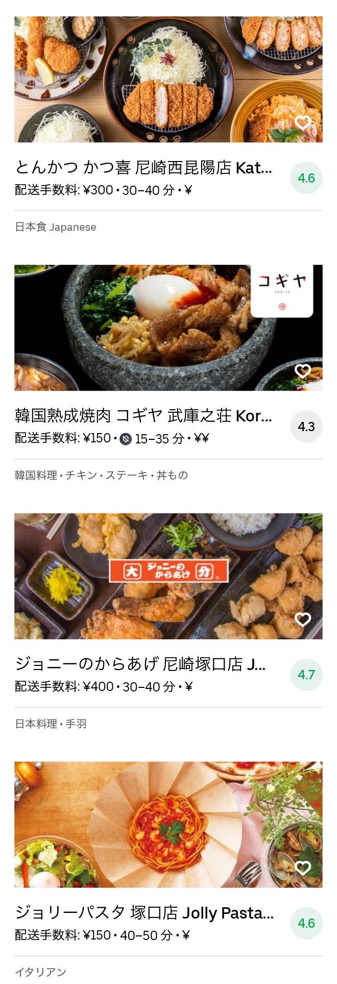 Itami menu 2007 07