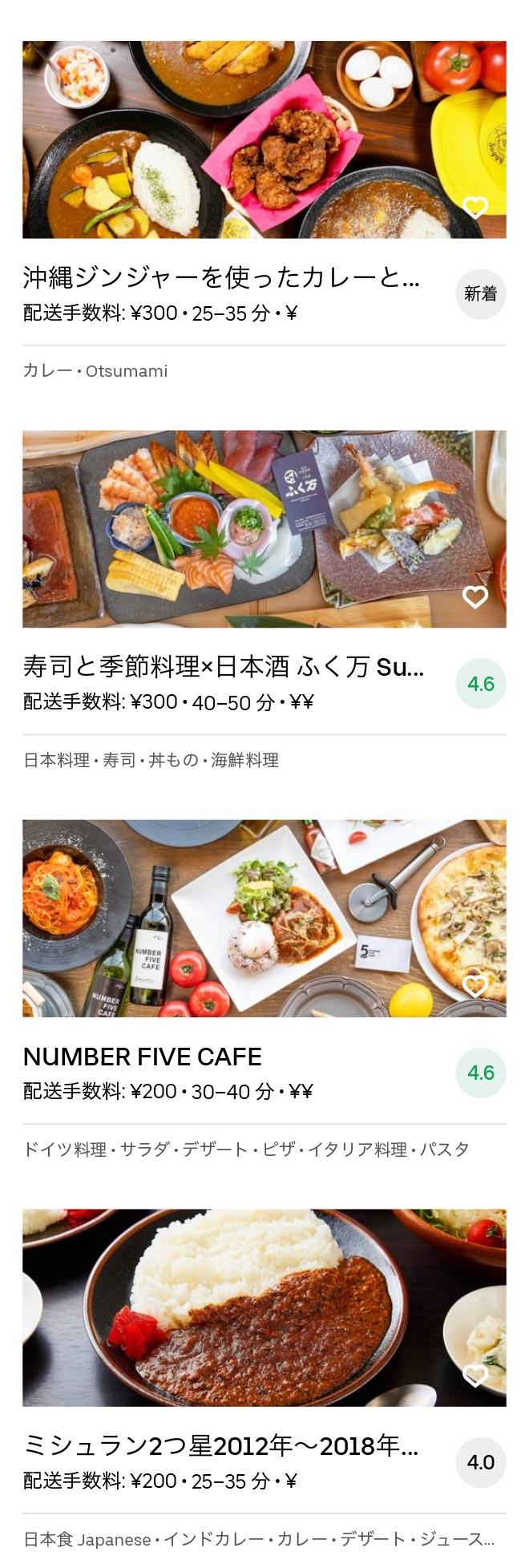 Itami menu 2007 08